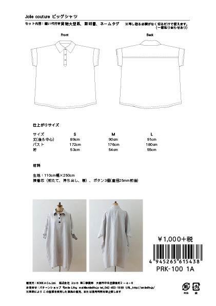 ビッグシャツ