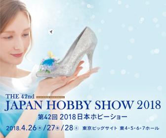 hobbyshow2018_banner336x280